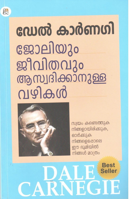 ജോലിയും ജീവിതവും ആസ്വദിക്കാനുള്ള വഴികൾ   Joliyum Jeevithavum Aswathikkanulla Vazhikal (How to Enjoy Your Job and Your Life) by Dale