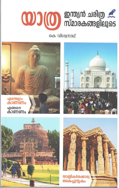 യാത്ര ഇന്ത്യന് ചരിത്ര സ്മാരകങ്ങളിലൂടെ | Yathra Indian Charithra Smarakangaliloode by K. Viswanath