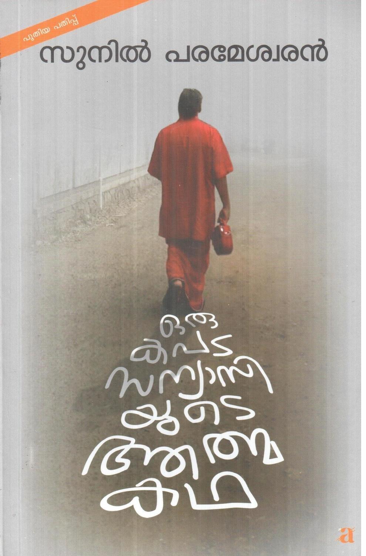 ഒരു കപട സന്യാസിയുടെ ആത്മകഥ | Oru Kapada Sanyasiyude Athmakatha by Sunil Parameswaran