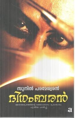 ദിഗംബരന് | Dhigambaran by Sunil Parameswaran