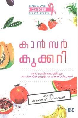 കാന്സര് കുക്കറി | Cancer Cookery by Dr. V.P. Gangadharan