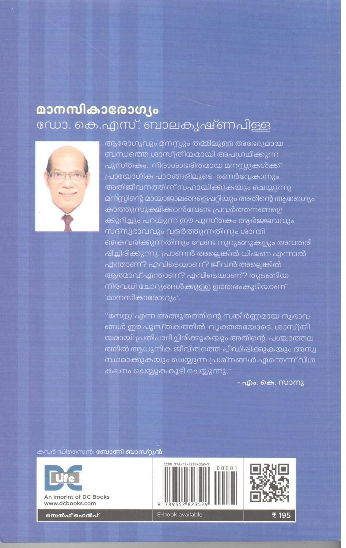 മാനസികാരോഗ്യം   Manasikarogyam by  Dr K.S. Balakrishna Pillai