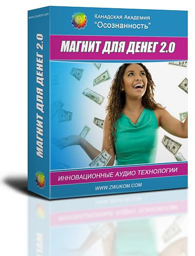 ВИП аудио программа для женщин «Магнит для денег 2.0» 00009