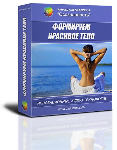 """Аудио-настрой """"Формируем красивое тело"""" 00020"""