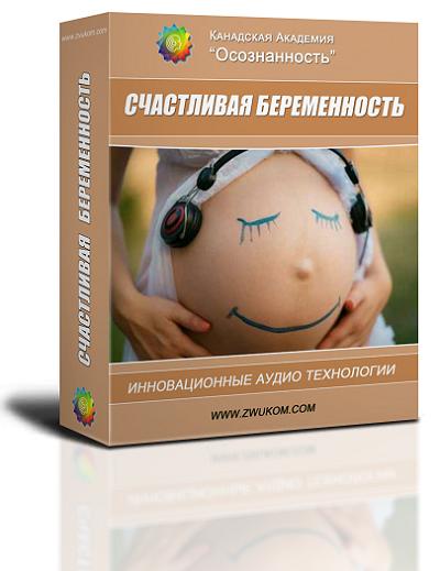 """Аудио настрой """"Счастливая беременность"""" 00021"""