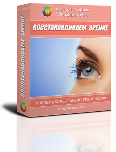 """Аудио настрой """"Восстанавливаем зрение"""" 00024"""