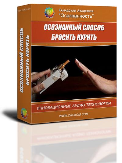 """Аудио настрой """"Осознанный способ бросить курить"""" 00026"""