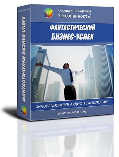 """Аудио настрой """"Фантастический  бизнес-успех"""" 00044"""