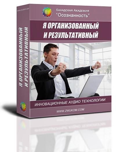 """""""Я организованный и результативный"""" 00051"""