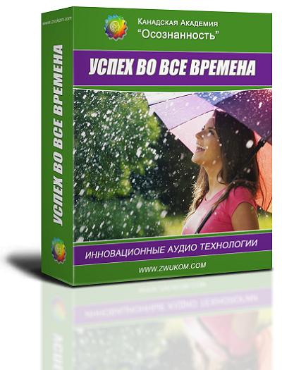"""""""УСПЕХ ВО ВСЕ ВРЕМЕНА"""" 00054"""