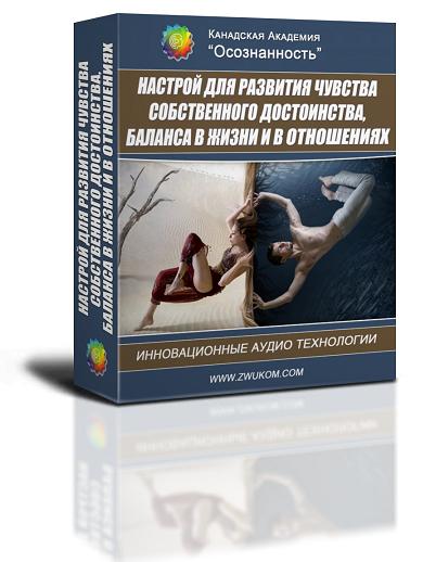 Аудио настрой для развития чувства собственного достоинства, баланса в жизни и в отношениях 00066