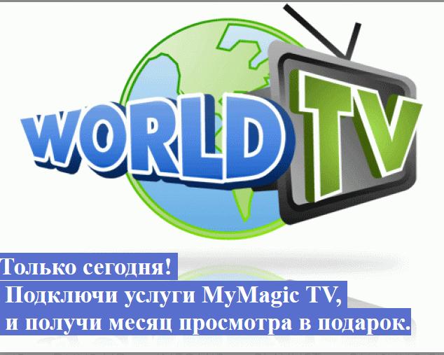 """Акция. При подключении к услугам IPTV MyMagic TV «Второй месяц в подарок» для пакета """"Премиум"""" 00004"""