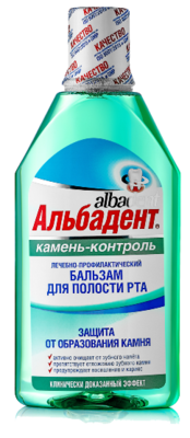 Бальзам Альбадент КАМЕНЬ-КОНТРОЛЬ
