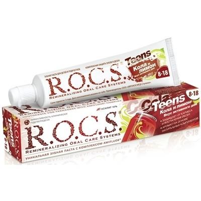 Зубная паста ROCS (РОКС) Teens. Вкус активного дня. Кола и Лимон, 74 г. (8-18 лет)