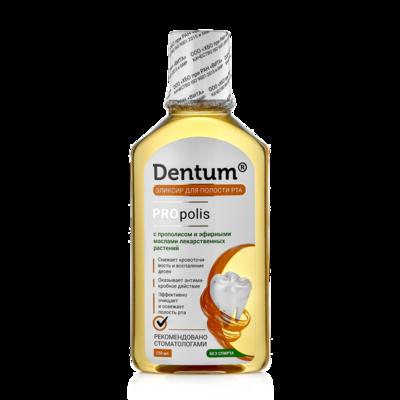 Эликсир для полости рта Dentum® Прополис, 250 мл