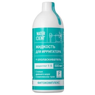 Жидкость для ирригатора/ополаскиватель WATERDENT фитокомплекс со фтором 500 мл