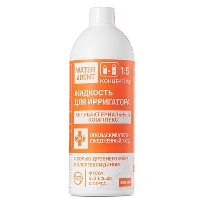 Жидкость для ирригатора/ополаскиватель  WATERDENT антибактериальный комплекс 500 мл