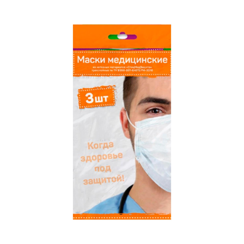 Маска медицинская одноразовая трехслойная СпецМедЗащита (3 шт.)