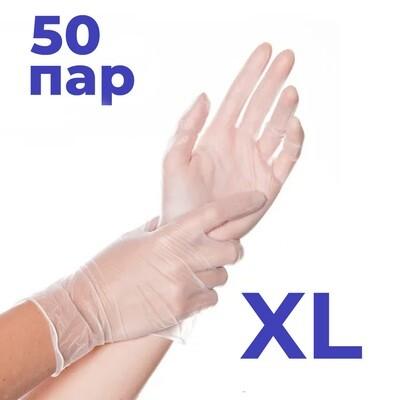 Перчатки виниловые XL 50 пар