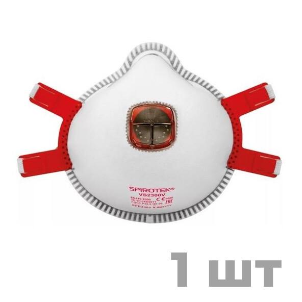 Респиратор SPIROTEK VS 2300V Класс защиты FFP3 NR D (1 шт)