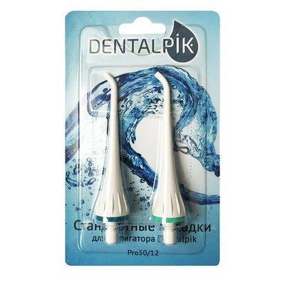 Стандартные насадки для ирригатора Dentalpik Pro 50/12 (2 шт)