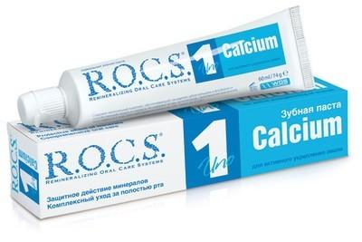 Зубная паста ROCS (РОКС) UNO Calcium (Кальций), 74 г.
