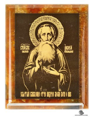 Симбирцитовая икона Блаженный Андре́й Симбирский