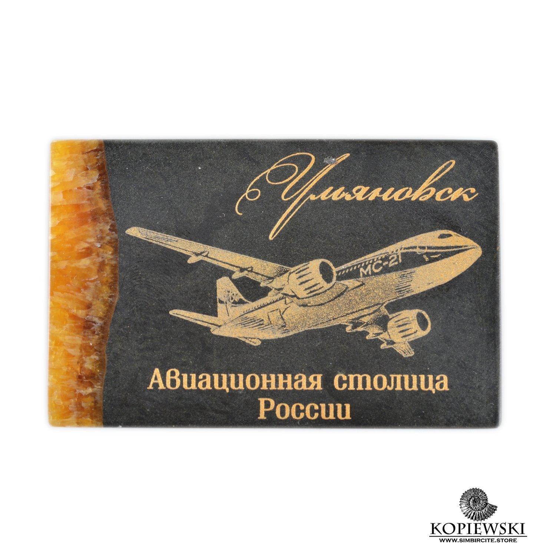 Симбирцитовый магнит с гравировкой Авиационная столица России