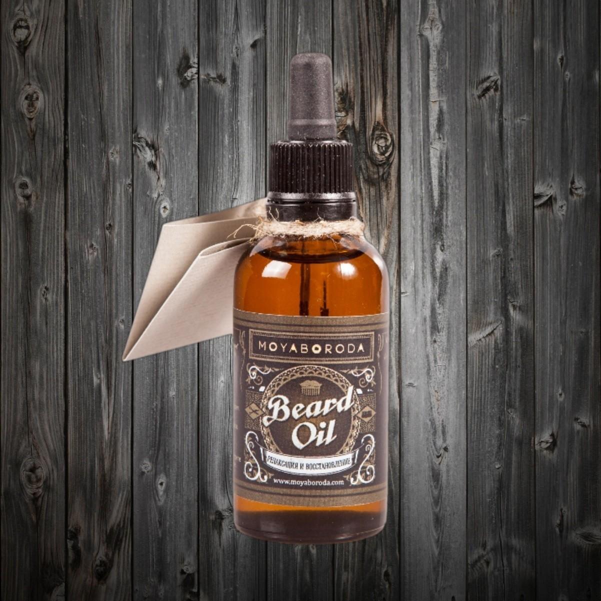 Moyaboroda - Масло для бороды «Релаксация и восстановление» (Beard Oil «Relaxation and recovery») 50 мл