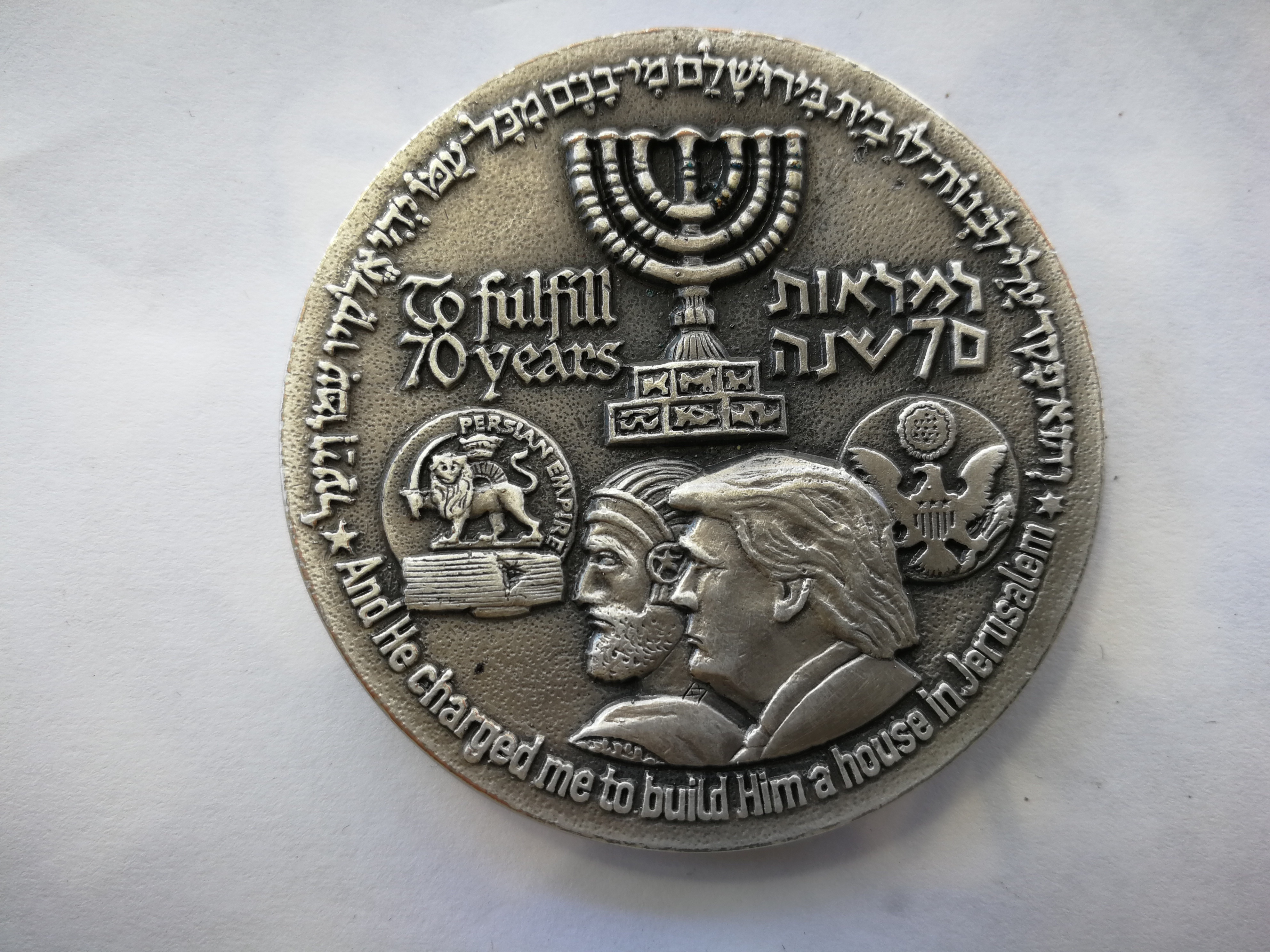 The 70 Years Israel Redemption - Temple Coin silver plated 0008