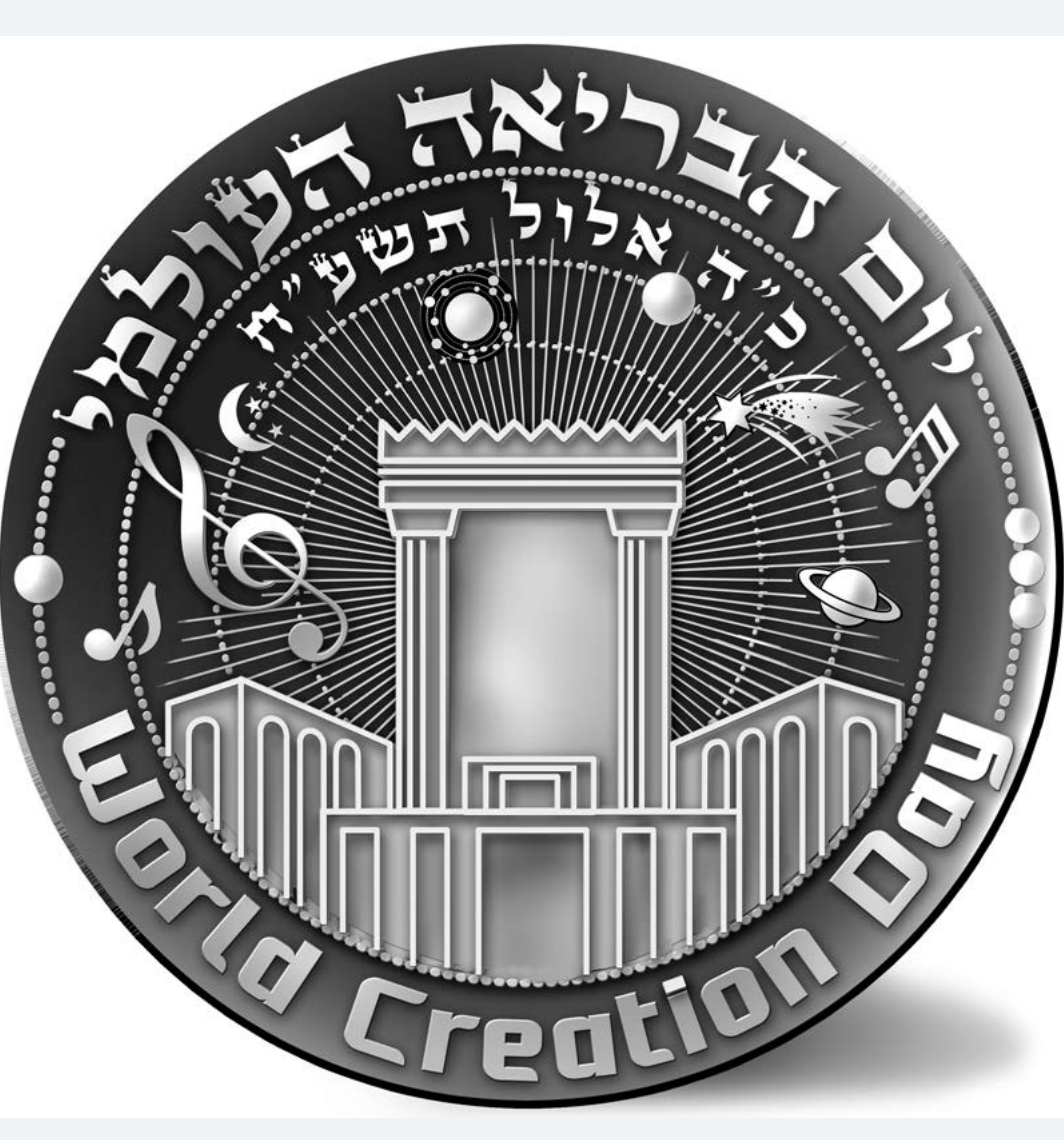 The World Creation Day - Temple Coin  00003