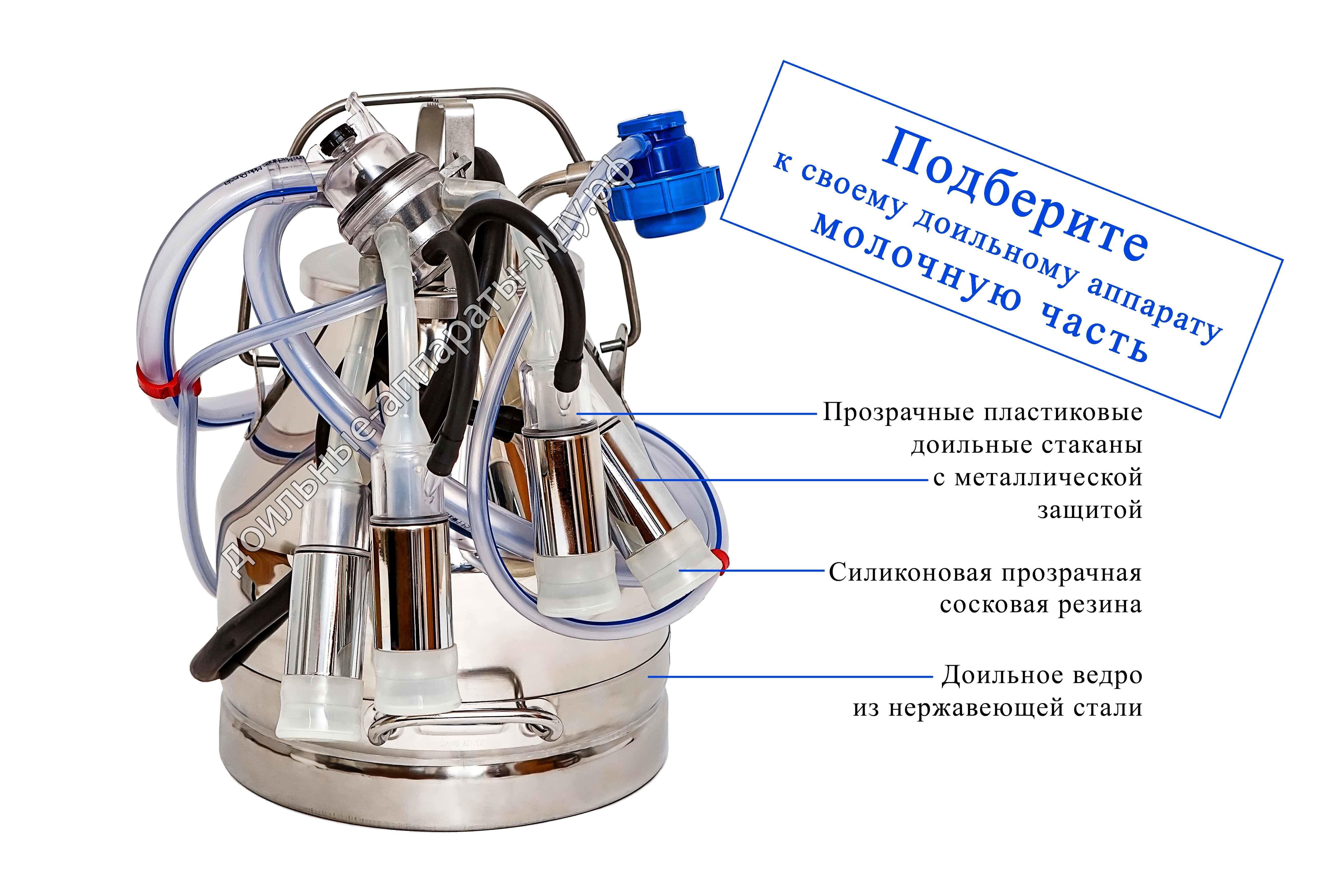 Вы можете заказать доильный аппарат с прозрачной  подвесной частью и доильным ведром из нержавеющей стали, указав это на странице  аппарата.