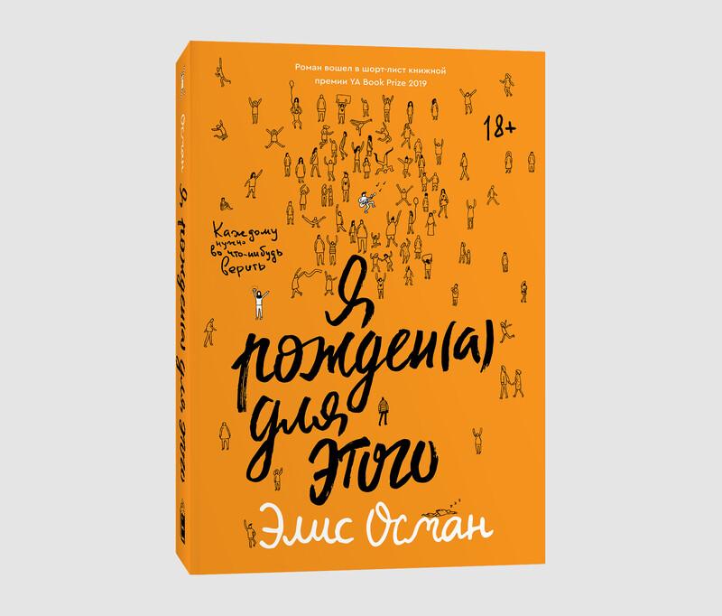 Книга «Я рожден(а) для этого» Элис Осман