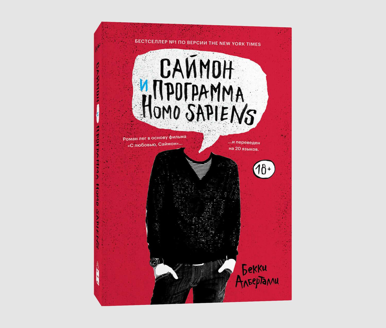 Книга «Саймон и программа Homo sapiens» Бекки Алберталли