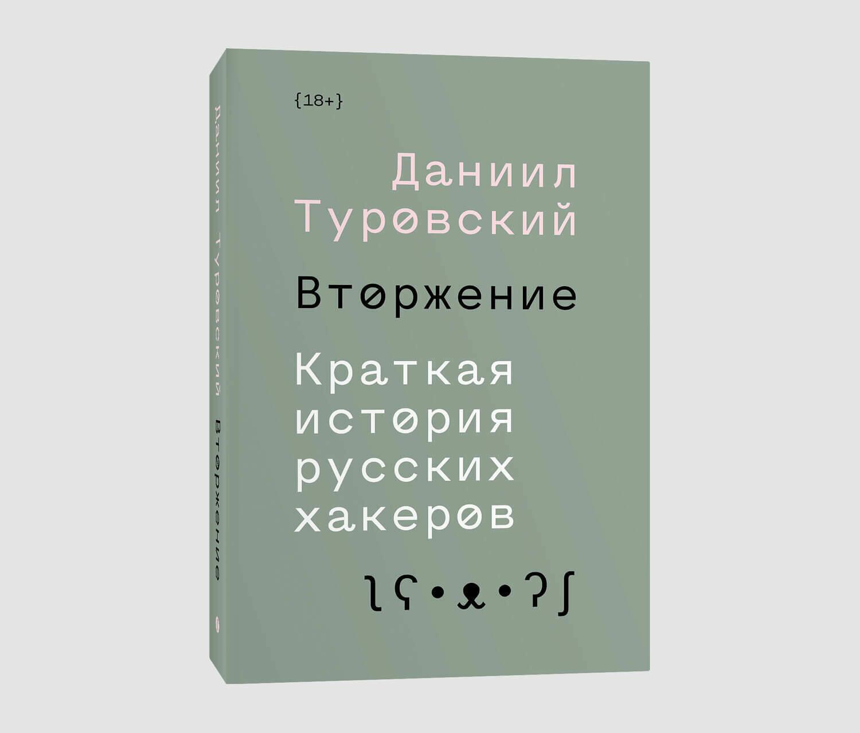 Книга Даниила Туровского «Вторжение. Краткая история русских хакеров»