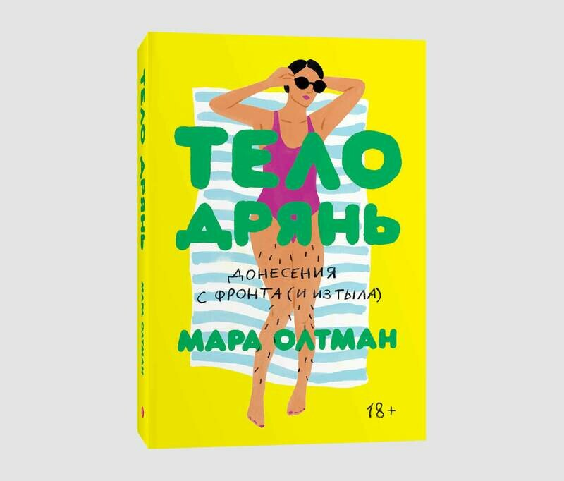 Книга «Тело дрянь. Донесения с фронта (и из тыла)» Мары Олтман