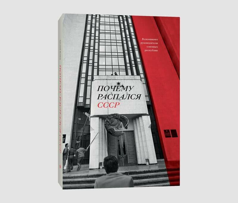 Книга «Почему распался СССР» Аркадия Дубнова