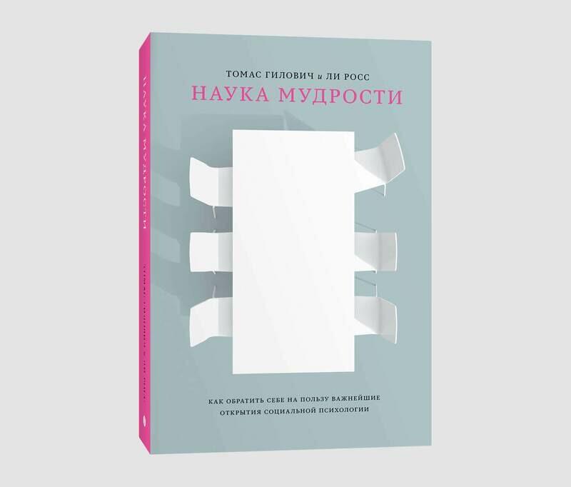 Книга «Наука мудрости» Томаса Гиловича и Ли Росса