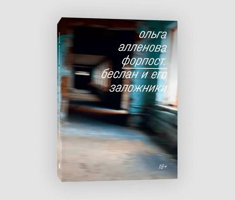 Книга «Форпост. Беслан и его заложники» Ольги Алленовой
