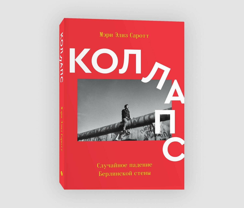 Книга «Коллапс. Случайное падение Берлинской стены» Мэри Элиз Саротт