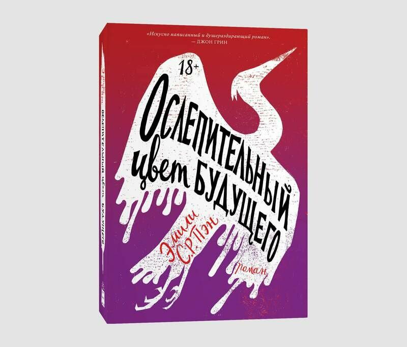Книга «Ослепительный цвет будущего» Эмили С.Р. Пэн