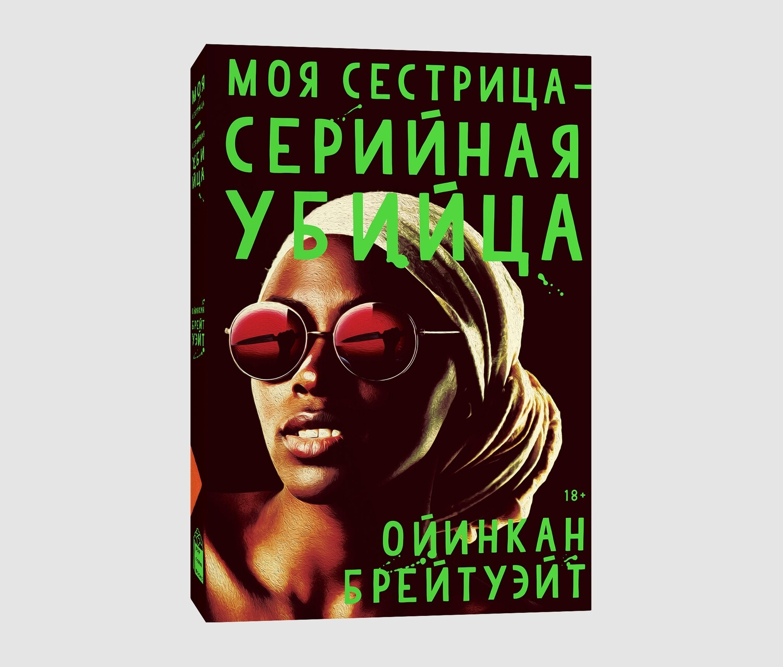 Книга Ойинкан Брейтуэйт «Моя сестрица — серийная убийца»
