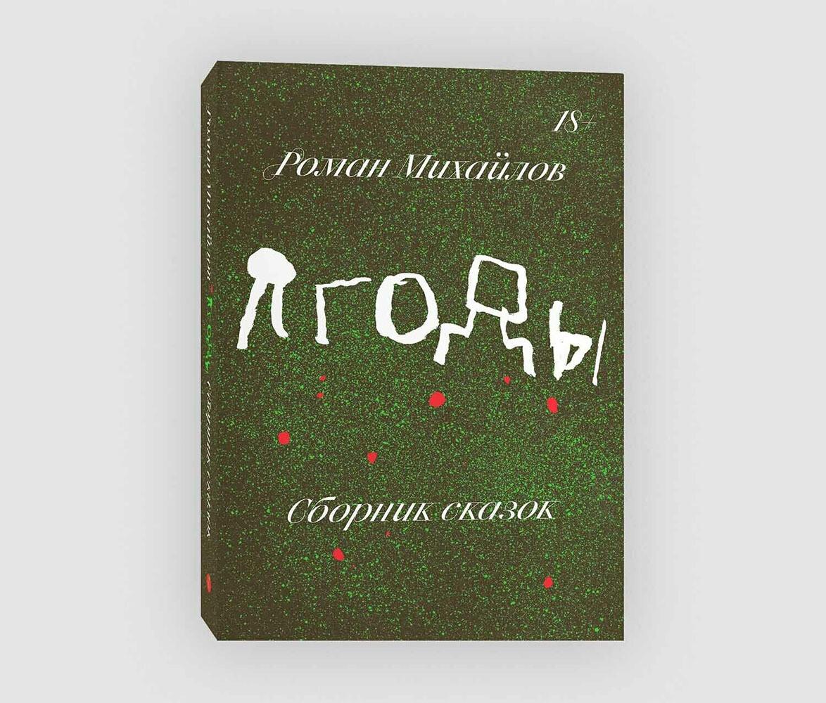 Книга «Ягоды. Сборник сказок» Романа Михайлова