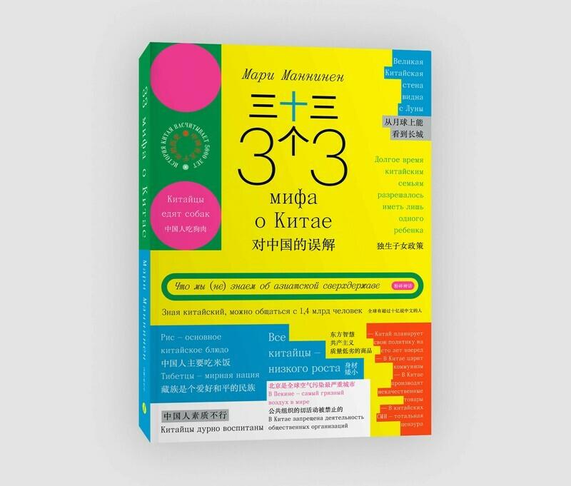 Книга «33 мифа о Китае. Что мы (не) знаем об азиатской сверхдержаве» Мари Маннинен