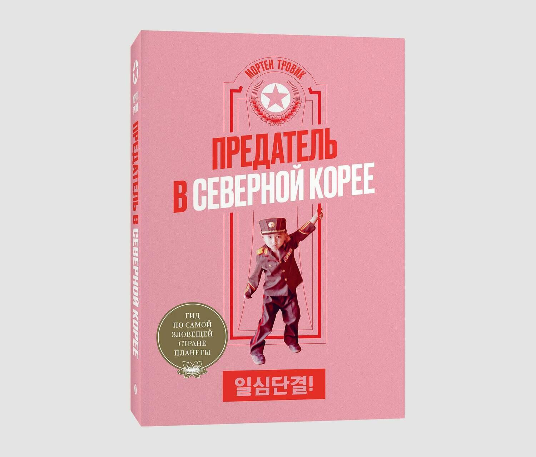Предзаказ книги «Предатель в Северной Корее. Гид по самой зловещей стране планеты» Мортена Тровика