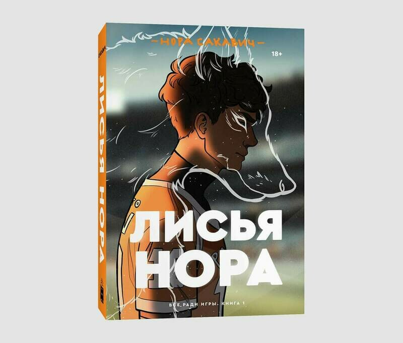 Книга «Лисья нора» Норы Сакавич