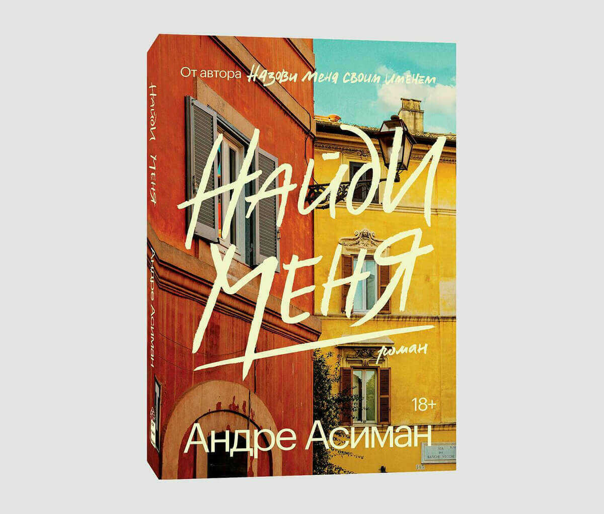Книга «Найди меня» Андре Асимана