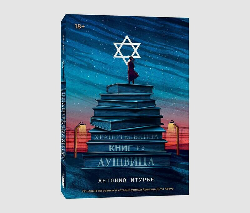 Книга «Хранительница книг из Аушвица» Антонио Итурбе