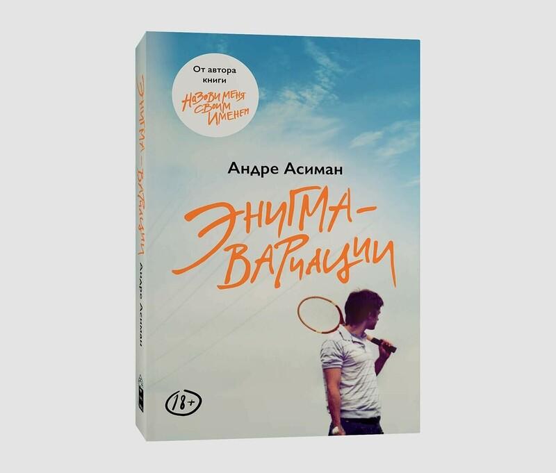 Книга «Энигма-вариации» Андре Асимана
