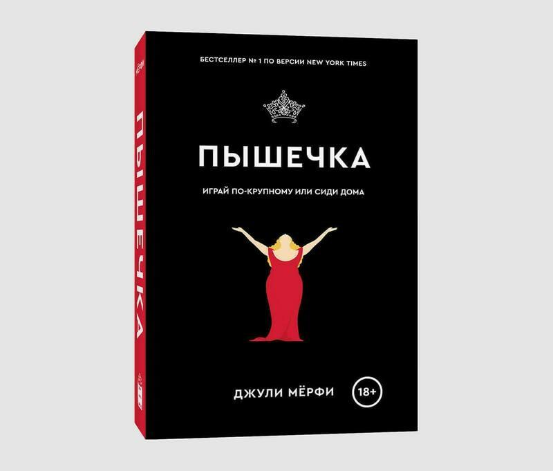 Книга «Пышечка» Джули Мерфи